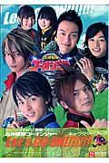 LET'S GO-ON!!!!!!! 炎神戦隊ゴーオンジャー キャラクターブック