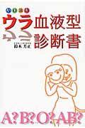 鈴木芳正『ウラ血液型診断書』