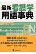 最新看護学用語事典