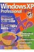 Windows XP Professionalのすべて