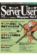 サーバ・ユーザ・マガジン vol.5