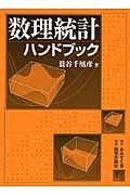数理統計ハンドブック