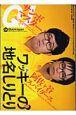 クイック・ジャパン (58)