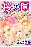 『桜の園』さとう智子