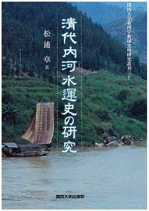 清代内河水運史の研究
