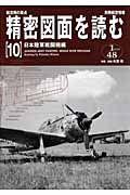 精密図面を読む 第2次大戦の花形戦闘機編
