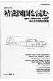 精密図面を読む Best Selection 第2次大戦戦闘機編 航空機の原点(1)