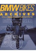 BMW(ビーエムダブリュー) bikes archives vol.4