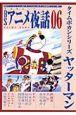 BSアニメ夜話 タイムボカンシリーズ ヤッターマン (6)
