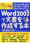 Word2002で文書を作成する本