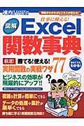 図解仕事に使える! Excel関数事典