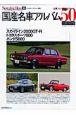 国産名車アルバム50 スカイライン2000 GTーR/トヨタスポーツ80