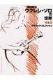 ウクレレ・ソロの世界 クラシックコレクション (3)