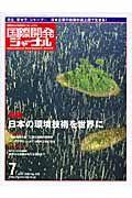 国際開発ジャーナル 2008.7 特集:日本の環境技術を世界に