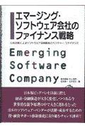 エマージング・ソフトウェア会社のファイナンス戦略
