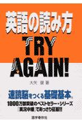 英語の読み方try again!