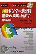 瀬川センター地理B 講義の実況中継2 地誌編 CD付