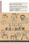 ネイティブの英語人物表現