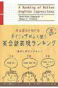 ネイティブがよく使う英会話表現ランキング 日本語から引ける