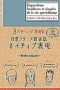 『3パターンで決める 日常フランス語会話ネイティブ表現 CD付』井上大輔