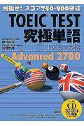 TOEIC TEST 究極単語-きわめたん- Advanced 2700