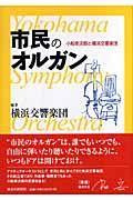 横浜交響楽団『市民のオルガン』