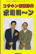 コサキン新語辞典ポヨヨ~ン