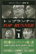 トップランナー vol.1