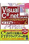 Visual C#.netではじめるネットワークプログラミング FTP編