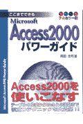 Access 2000パワーガイド