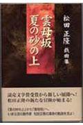 松田正隆『雲母坂/夏の砂の上』