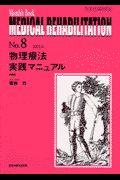 MEDICAL REHABILITATION 物理療法実践マニュアル No.8