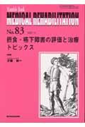 『MEDICAL REHABILITATION』飛松好子