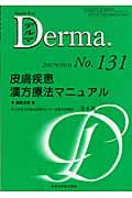 『Derma.』戸倉新樹