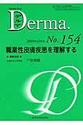 『Derma. 2009.6 職業性皮膚疾患を理解する』戸倉新樹