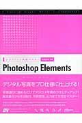 『グラフィック実践マスター Photoshop Elements4.0/5.0対応』小泉茜