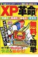 XP革命!