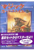 マジックカードファイル 5th edition