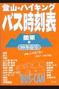 登山・ハイキングバス時刻表 99冬春号 関東版