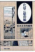 松本正彦『たばこ屋の娘 松本正彦短編集』