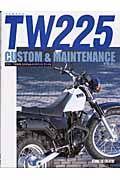ヤマハTW 225カスタム&メンテナンスファイル