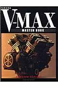 ヤマハV-MAX マスターブック