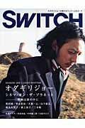 SWITCH 25-11 特集:シネマ・オン・ザ・プラネット オダギリジョー