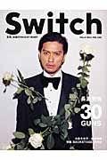 SWITCH 27-2 特集:長瀬智也