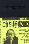 これだけ手帳2003