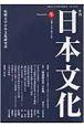 季刊日本文化 第15号