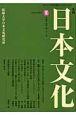 日本文化 (21)
