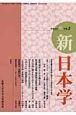 季刊 新・日本学 (2)