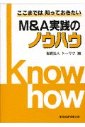 M&A実践のノウハウ