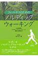 フィットネスのためのノルディックウォーキング 生活習慣病・メタボリックシンドロームに最適な運動処
